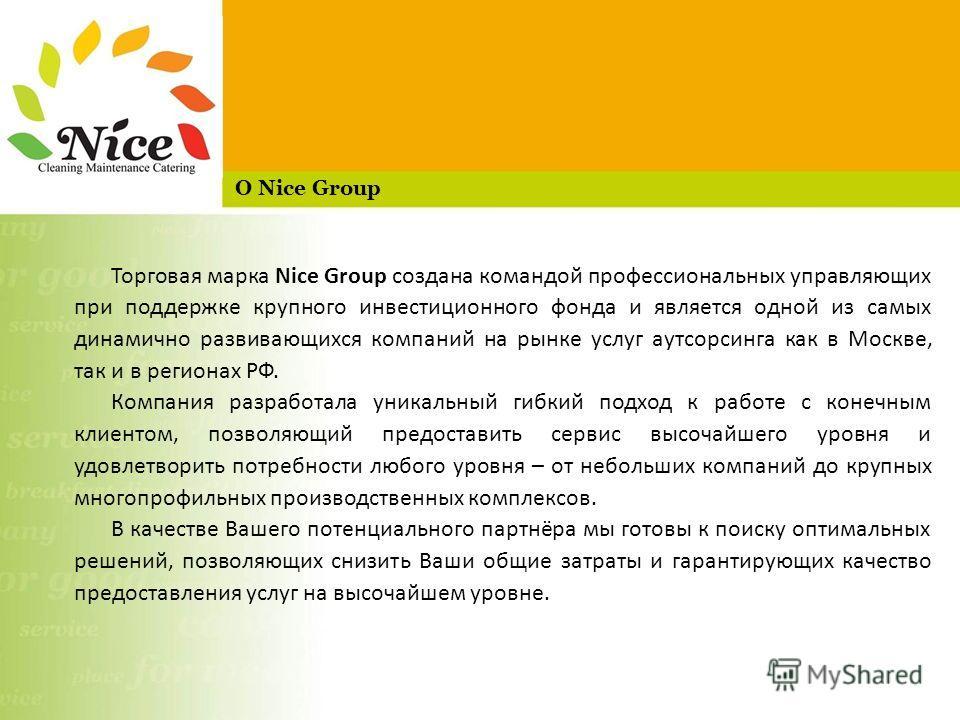 Торговая марка Nice Group создана командой профессиональных управляющих при поддержке крупного инвестиционного фонда и является одной из самых динамично развивающихся компаний на рынке услуг аутсорсинга как в Москве, так и в регионах РФ. Компания раз