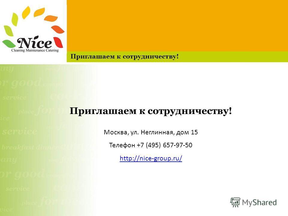 Приглашаем к сотрудничеству! Москва, ул. Неглинная, дом 15 Телефон +7 (495) 657-97-50 http://nice-group.ru/ Приглашаем к сотрудничеству!
