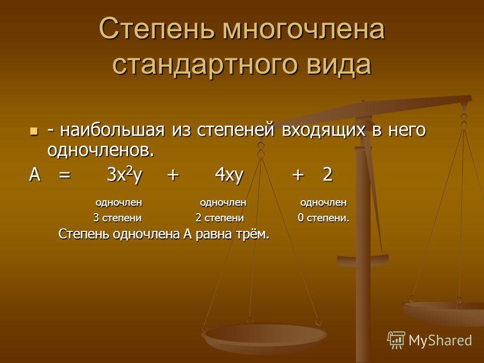 Степень многочлена стандартного вида - наибольшая из степеней входящих в него одночленов. - наибольшая из степеней входящих в него одночленов. А = 3х 2 у + 4ху + 2 одночлен одночлен одночлен одночлен одночлен одночлен 3 степени 2 степени 0 степени. 3