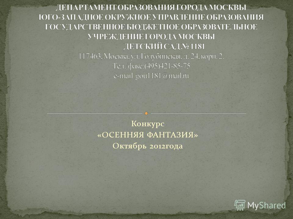 Конкурс «ОСЕННЯЯ ФАНТАЗИЯ» Октябрь 2012года