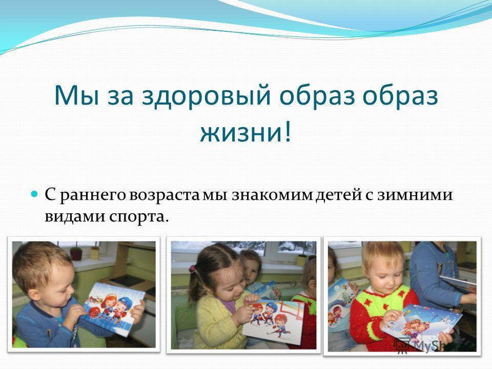 Мы за здоровый образ образ жизни! С раннего возраста мы знакомим детей с зимними видами спорта.