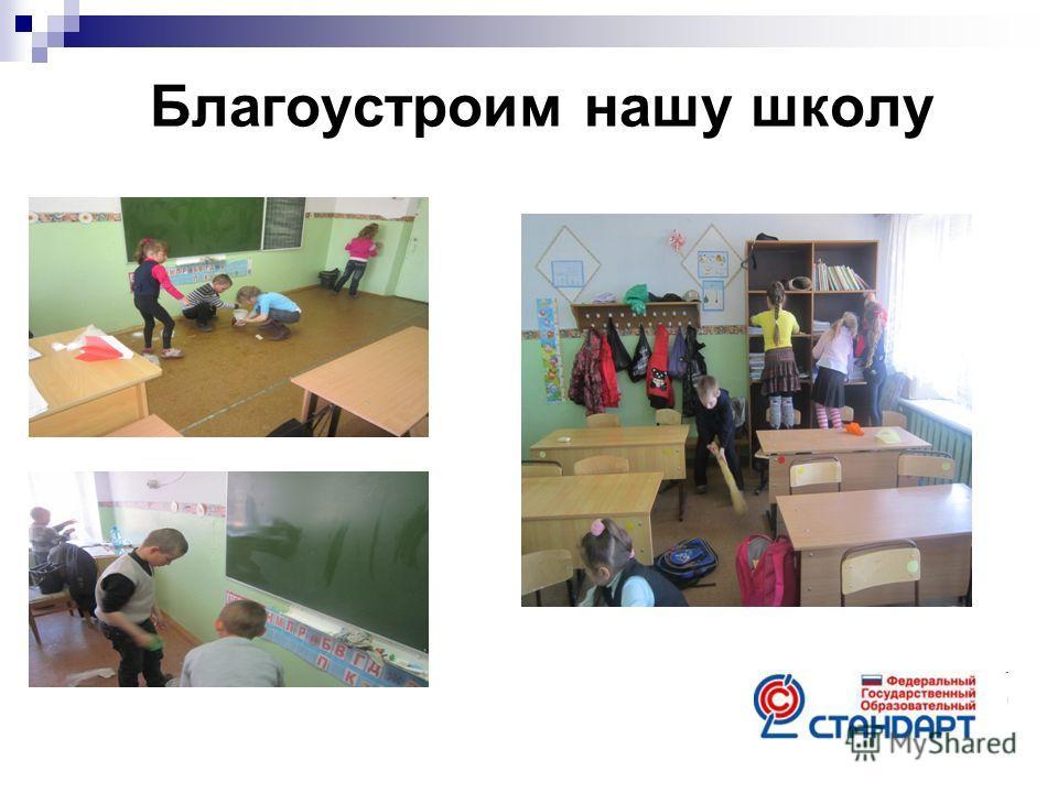 Благоустроим нашу школу