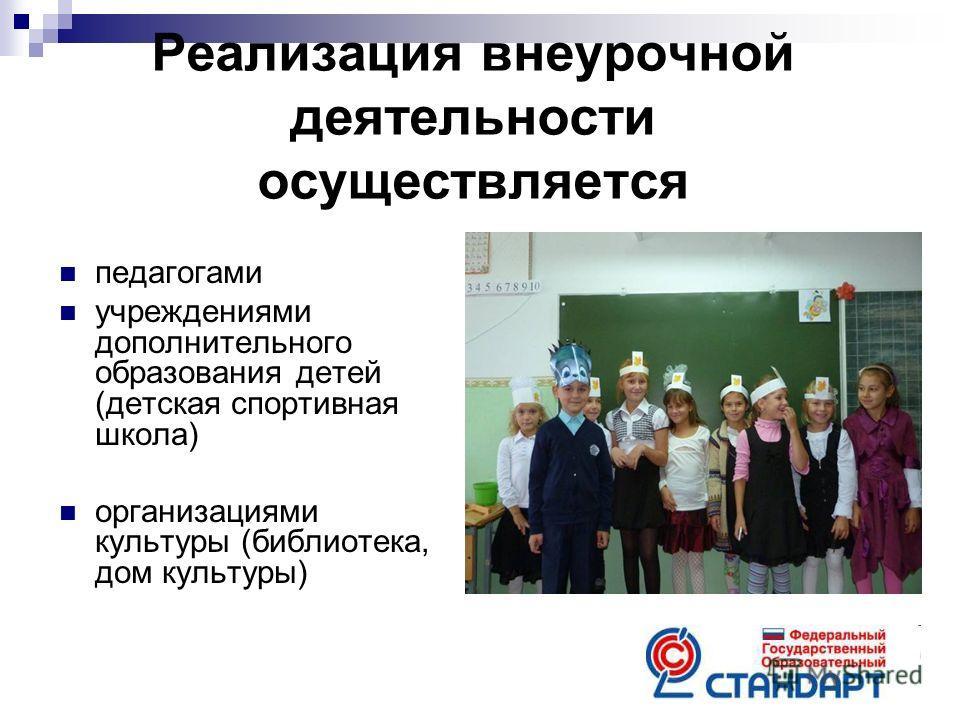педагогами учреждениями дополнительного образования детей (детская спортивная школа) организациями культуры (библиотека, дом культуры) Реализация внеурочной деятельности осуществляется