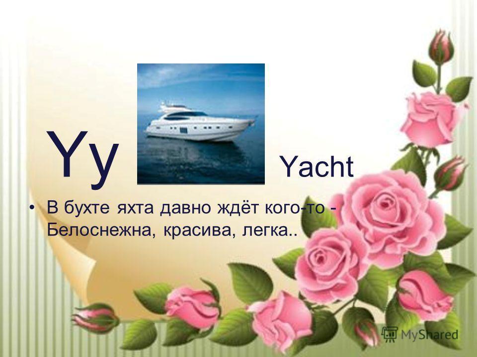 Yy Yacht В бухте яхта давно ждёт кого-то - Белоснежна, красива, легка..