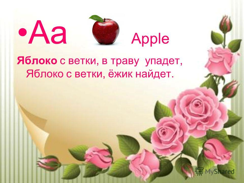 Aa Apple Яблоко с ветки, в траву упадет, Яблоко с ветки, ёжик найдет.