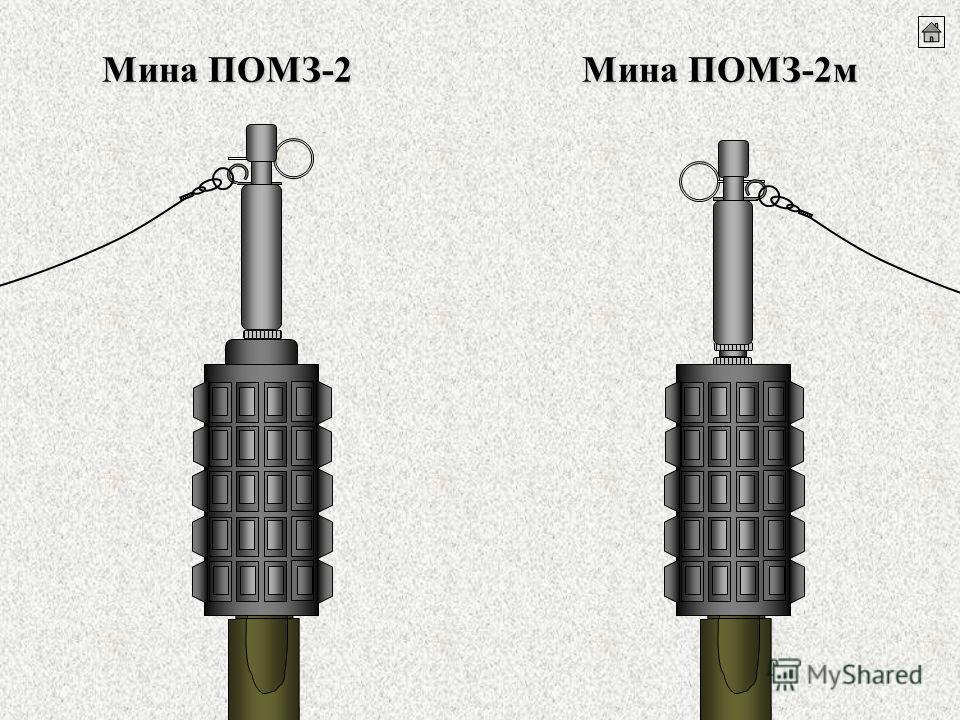 Мина ПОМЗ-2 Мина ПОМЗ-2м