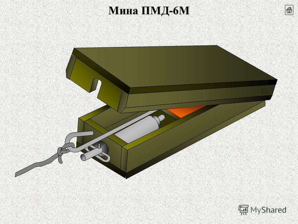 Мина ПМД-6М