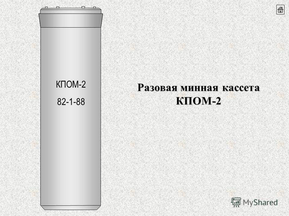 Разовая минная кассета КПОМ-2 КПОМ-2 82-1-88