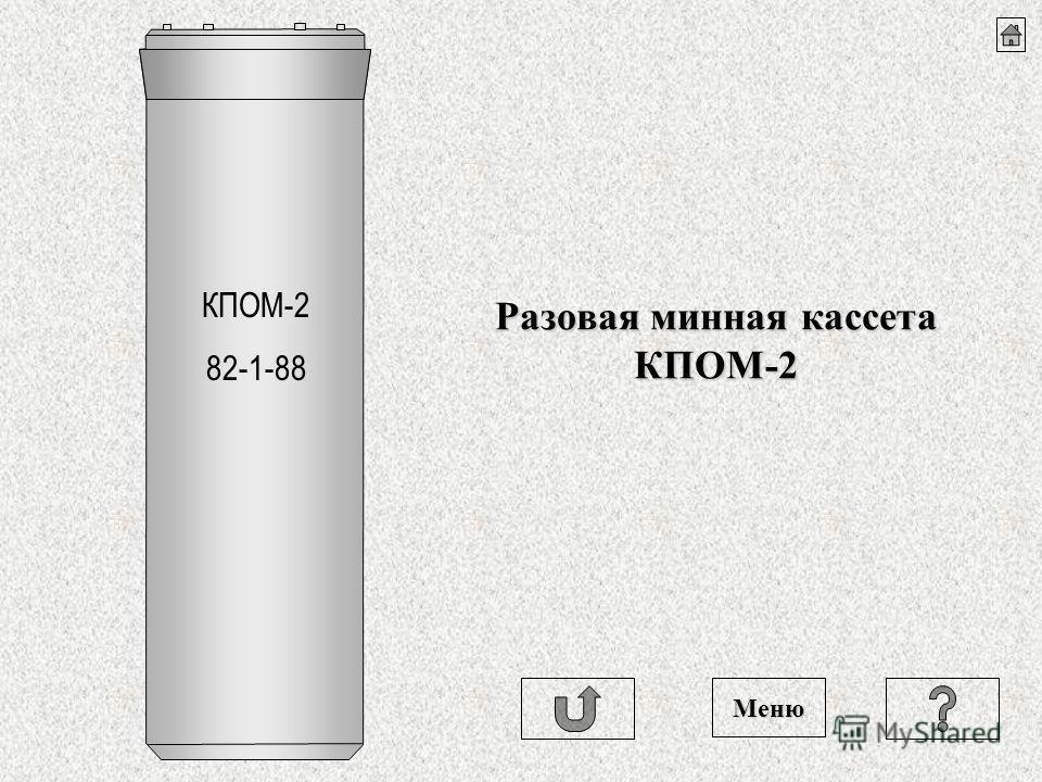 Разовая минная кассета КПОМ-2 КПОМ-2 82-1-88 Меню