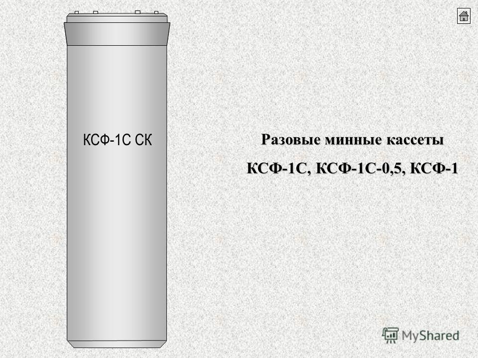 КСФ-1С СК Разовые минные кассеты КСФ-1С, КСФ-1С-0,5, КСФ-1