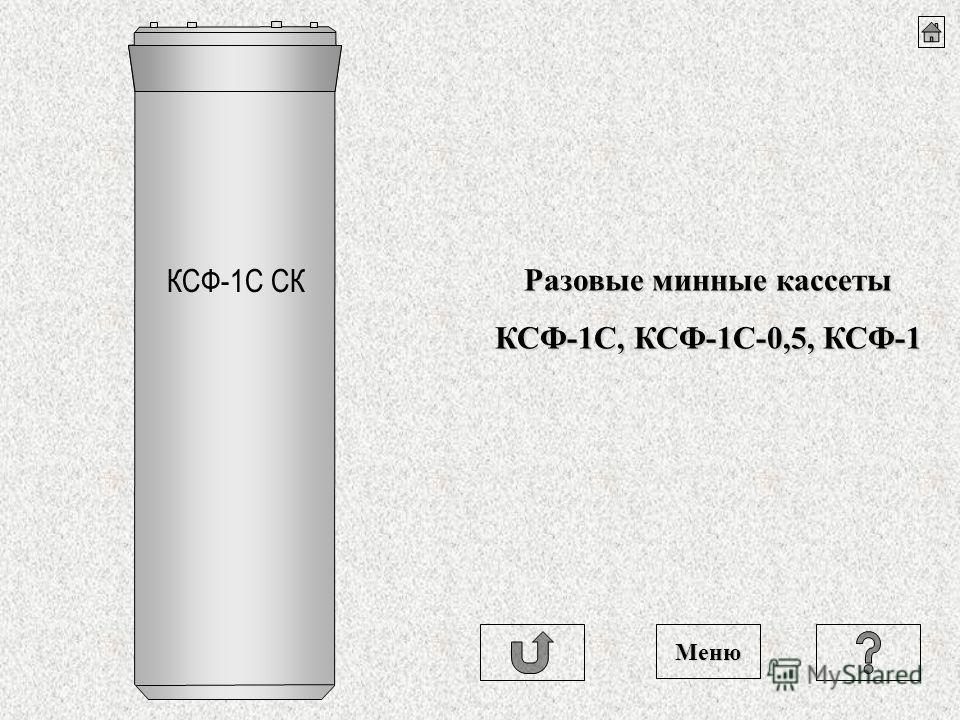 КСФ-1С СК Разовые минные кассеты КСФ-1С, КСФ-1С-0,5, КСФ-1 Меню