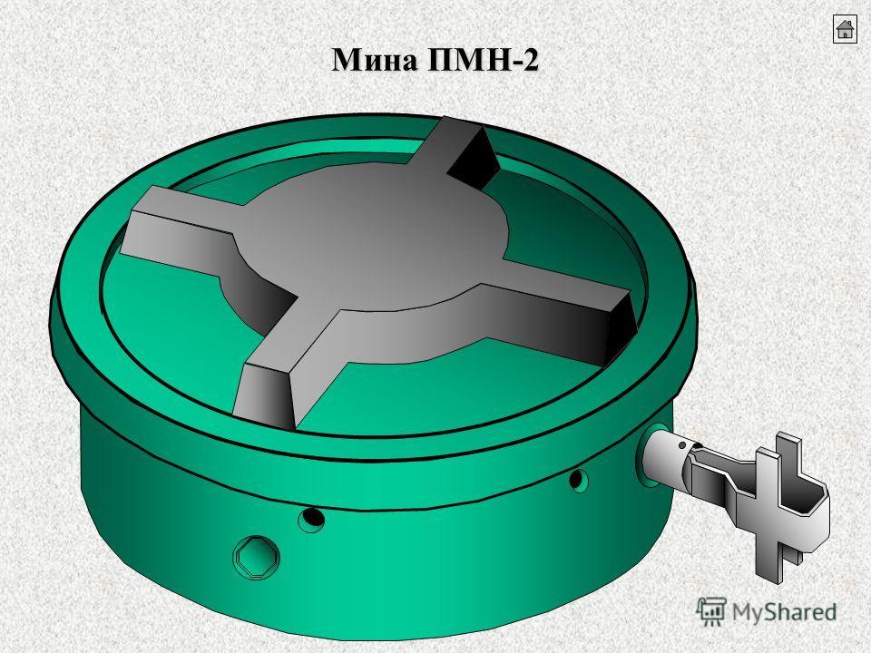 Мина ПМН-2