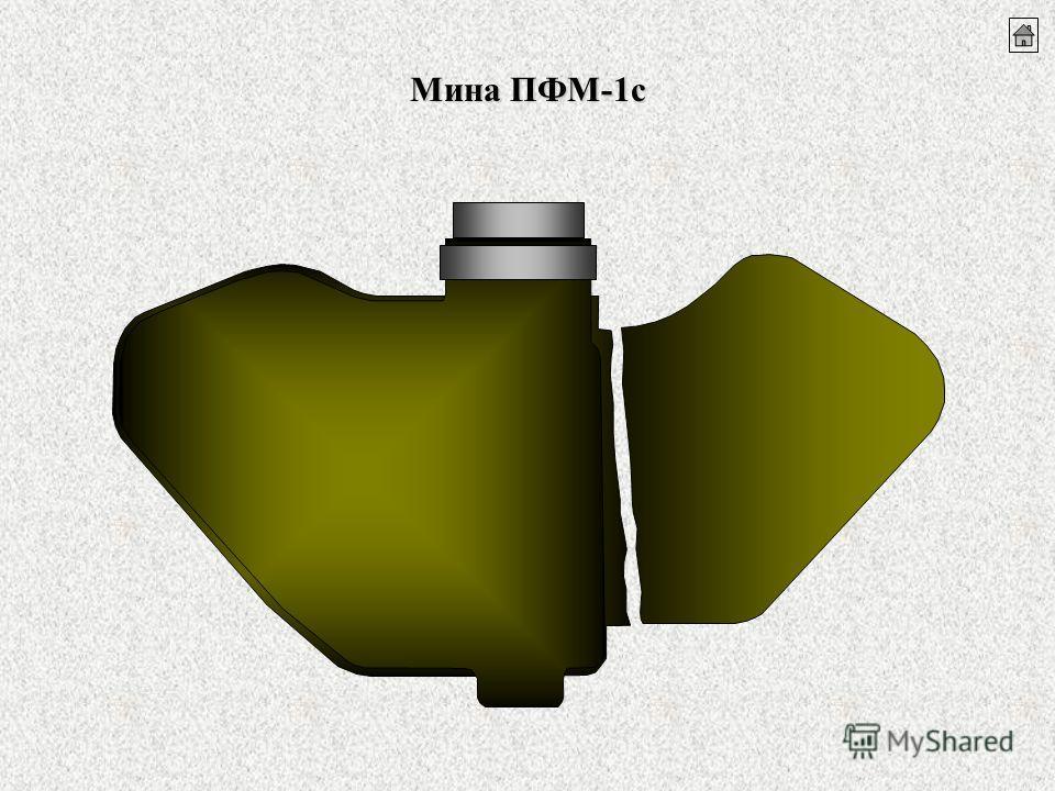 Мина ПФМ-1с
