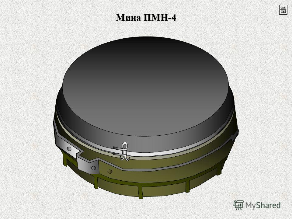 Мина ПМН-4