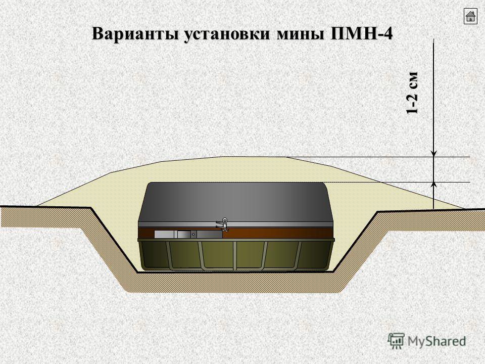 1-2 см Варианты установки мины ПМН-4