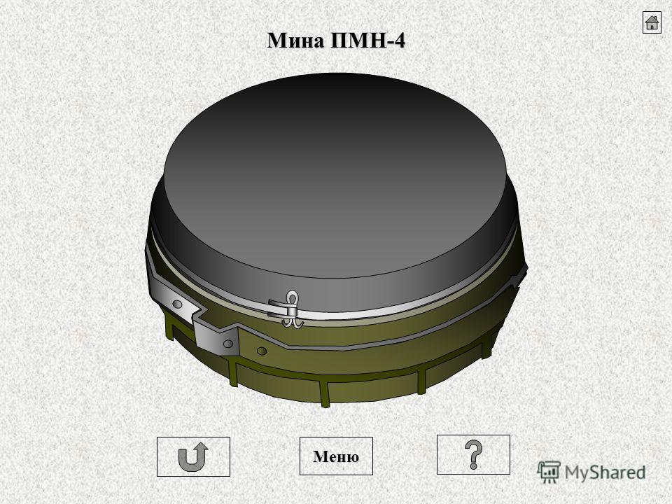 Мина ПМН-4 Меню