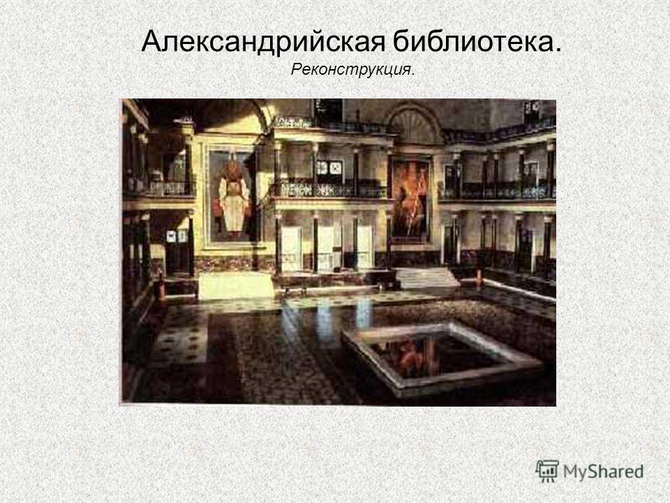 Александрийская библиотека. Реконструкция.