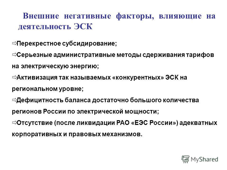 Перекрестное субсидирование; Серьезные административные методы сдерживания тарифов на электрическую энергию; Активизация так называемых «конкурентных» ЭСК на региональном уровне; Дефицитность баланса достаточно большого количества регионов России по