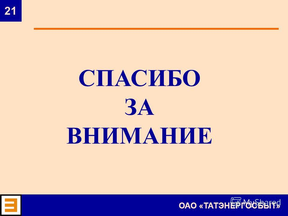 21 ОАО «ТАТЭНЕРГОСБЫТ» СПАСИБО ЗА ВНИМАНИЕ