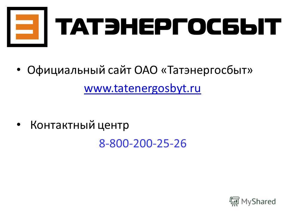 Официальный сайт ОАО «Татэнергосбыт» www.tatenergosbyt.ru Контактный центр 8-800-200-25-26