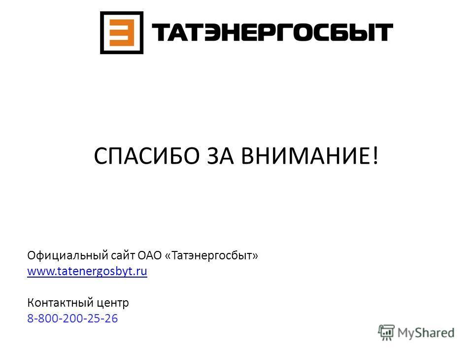 Официальный сайт ОАО «Татэнергосбыт» www.tatenergosbyt.ru Контактный центр 8-800-200-25-26 СПАСИБО ЗА ВНИМАНИЕ!