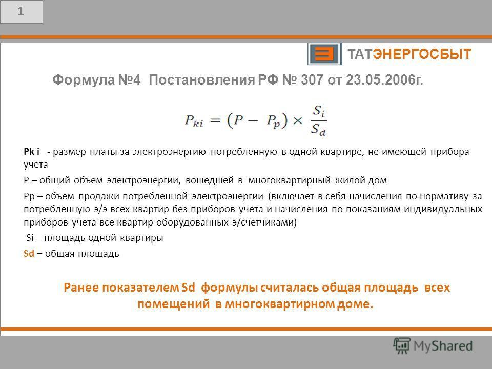 5 Pk i - размер платы за электроэнергию потребленную в одной квартире, не имеющей прибора учета P – общий объем электроэнергии, вошедшей в многоквартирный жилой дом Pp – объем продажи потребленной электроэнергии (включает в себя начисления по нормати