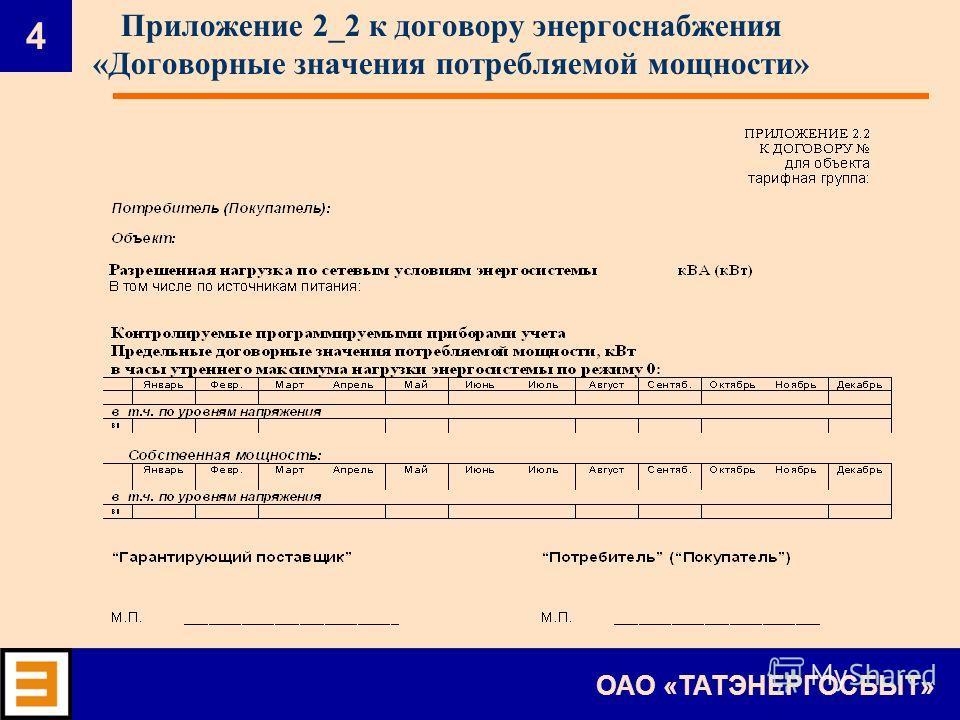 4 ОАО «ТАТЭНЕРГОСБЫТ» Приложение 2_2 к договору энергоснабжения «Договорные значения потребляемой мощности»