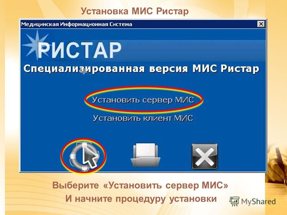Установка МИС Ристар Выберите «Установить сервер МИС» И начните процедуру установки