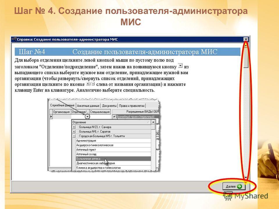 Шаг 4. Создание пользователя-администратора МИС
