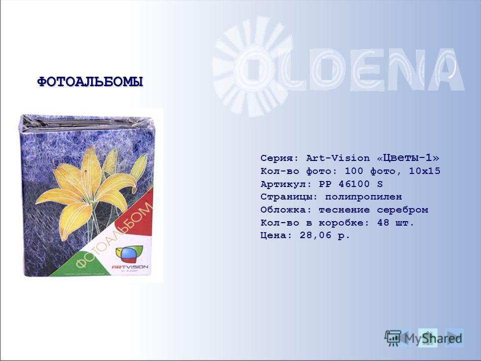 ФОТОАЛЬБОМЫ Серия: Art-Vision « Цветы-1» Кол-во фото: 100 фото, 10х15 Артикул: PP 46100 S Страницы: полипропилен Обложка: теснение серебром Кол-во в коробке: 48 шт. Цена: 28,06 р.