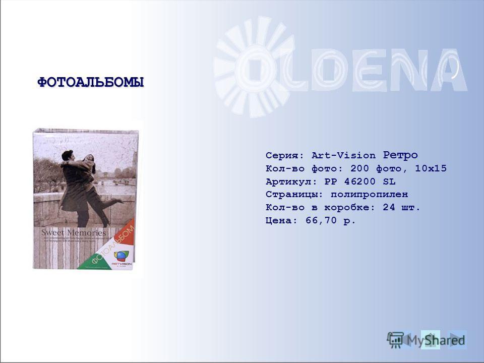 ФОТОАЛЬБОМЫ Серия: Art-Vision Ретро Кол-во фото: 200 фото, 10х15 Артикул: PP 46200 SL Страницы: полипропилен Кол-во в коробке: 24 шт. Цена: 66,70 р.
