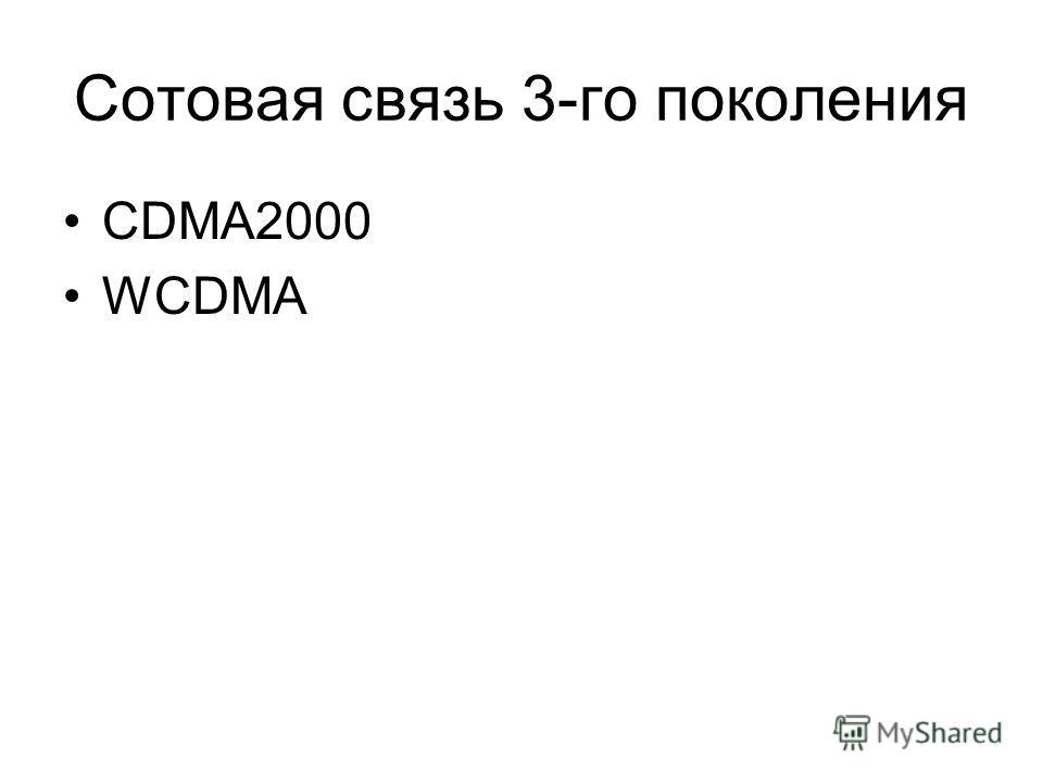 Сотовая связь 3-го поколения CDMA2000 WCDMA