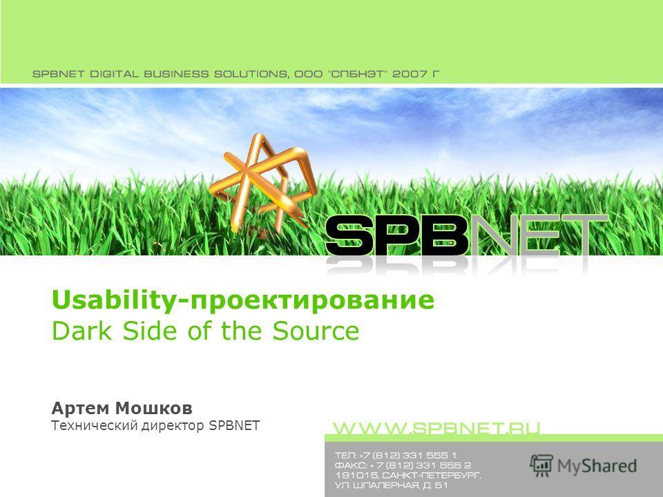1 Usability-проектирование Dark Side of the Source Артем Мошков Технический директор SPBNET