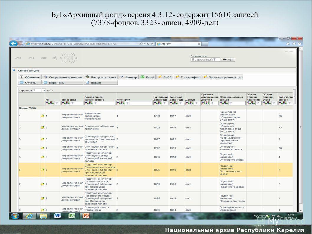 БД «Архивный фонд» версия 4.3.12- содержит 15610 записей (7378-фондов, 3323- описи, 4909-дел)