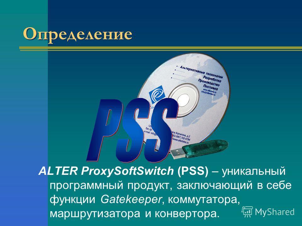 Определение ALTER ProxySoftSwitch (PSS) – уникальный программный продукт, заключающий в себе функции Gatekeeper, коммутатора, маршрутизатора и конвертора.