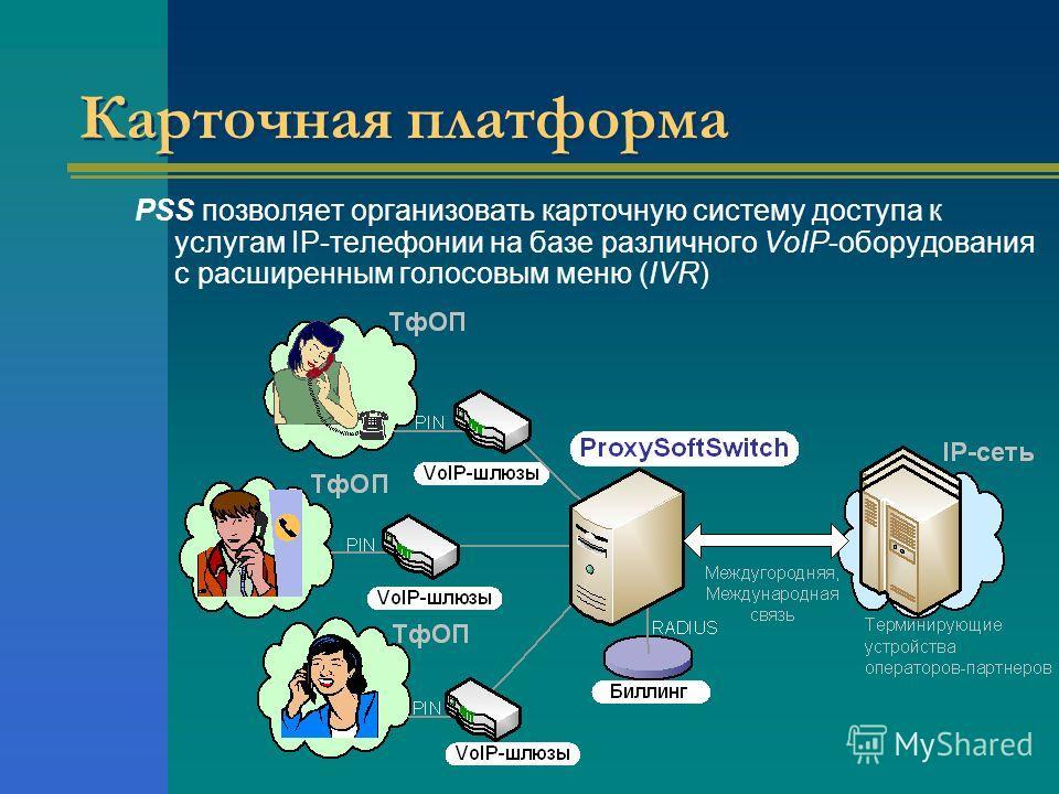 Карточная платформа PSS позволяет организовать карточную систему доступа к услугам IP-телефонии на базе различного VoIP-оборудования с расширенным голосовым меню (IVR)
