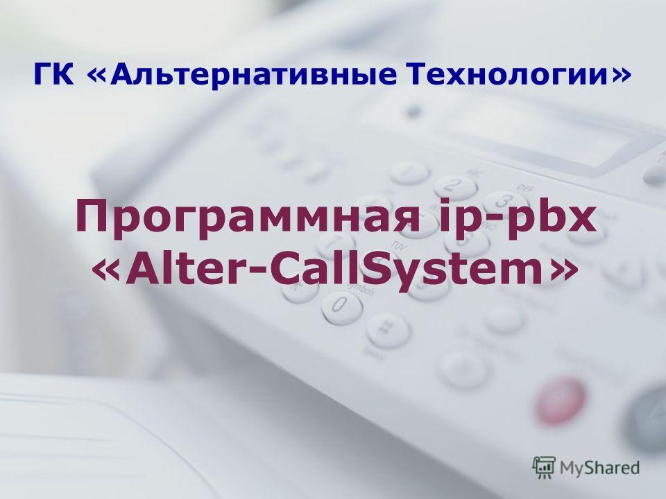 ГК «Альтернативные Технологии» Программная ip-pbx «Alter-CallSystem»