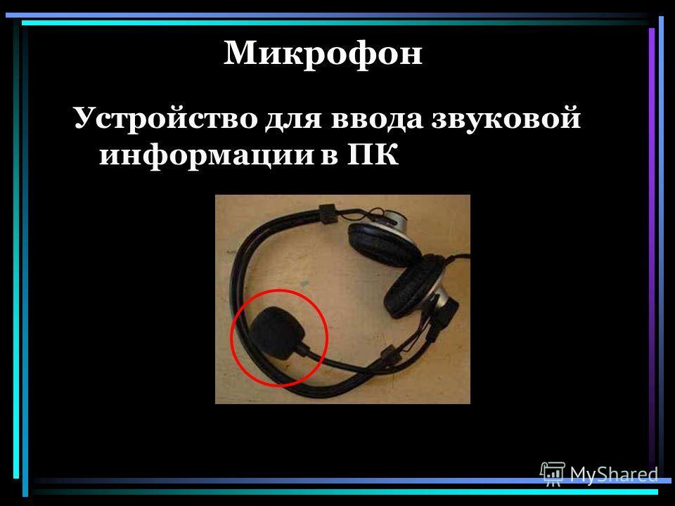 Микрофон Устройство для ввода звуковой информации в ПК