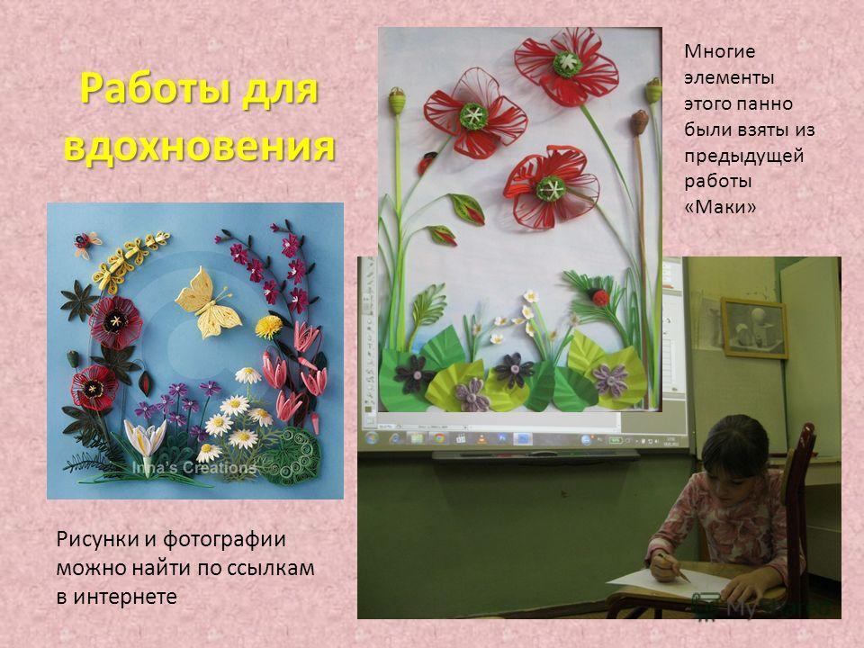 Работы для вдохновения Рисунки и фотографии можно найти по ссылкам в интернете Многие элементы этого панно были взяты из предыдущей работы «Маки»
