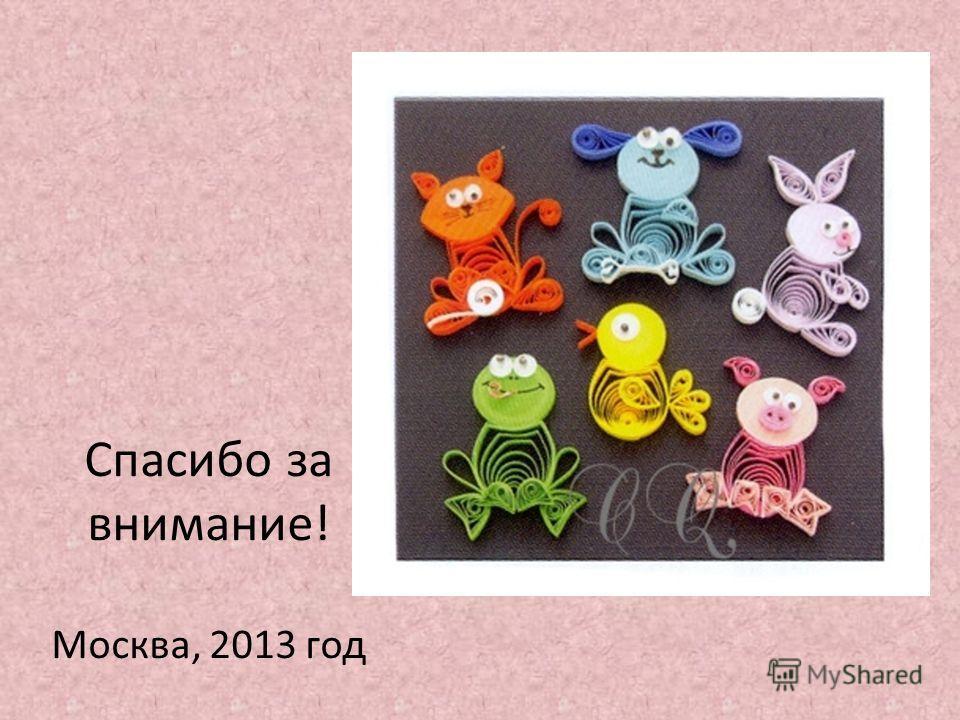 Спасибо за внимание! Москва, 2013 год