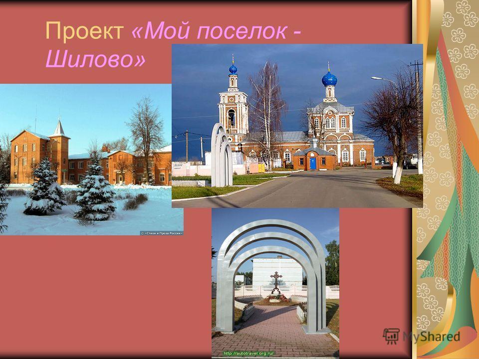 Проект «Мой поселок - Шилово»