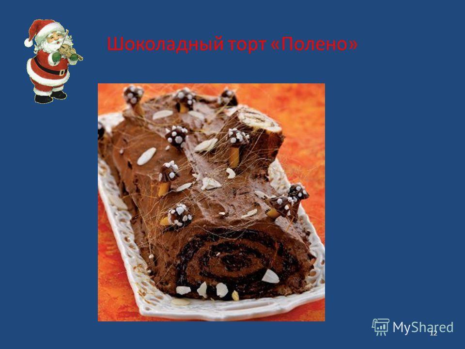 Шоколадный торт «Полено» 12