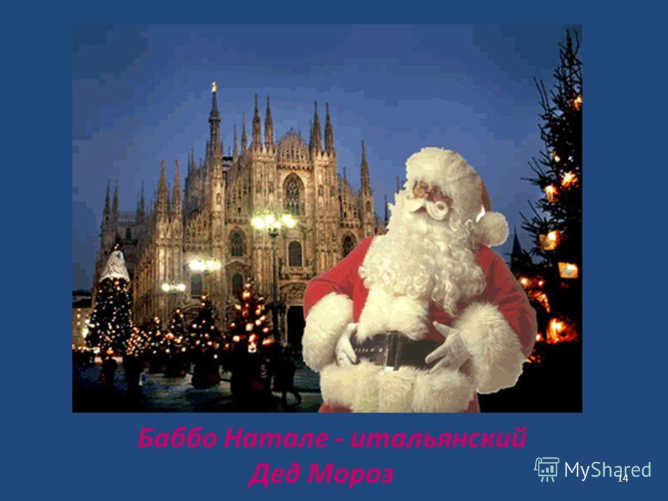 Баббо Натале - итальянский Дед Мороз 14