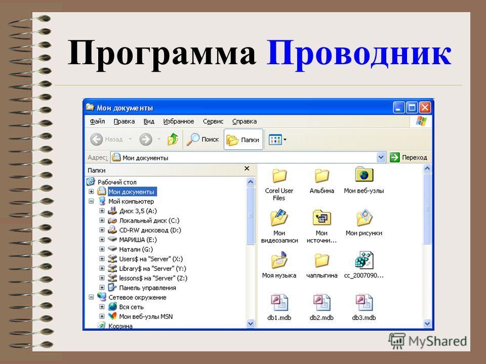 Программа Проводник
