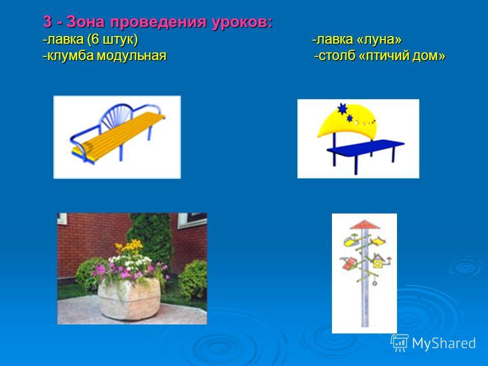 3 - Зона проведения уроков: -лавка (6 штук) -лавка «луна» -клумба модульная -столб «птичий дом»