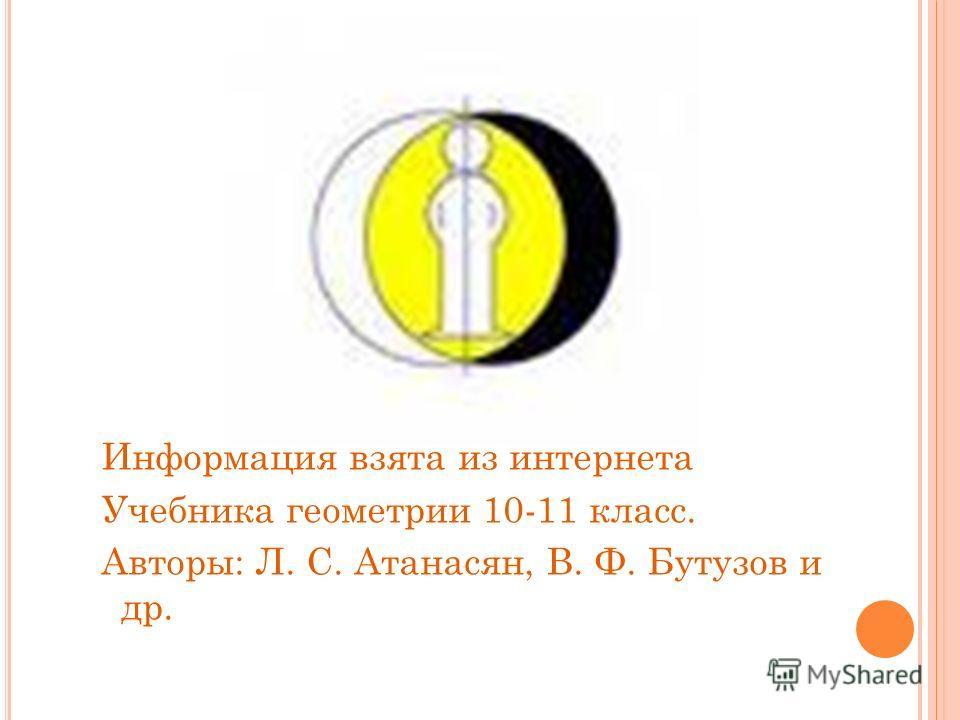 Информация взята из интернета Учебника геометрии 10-11 класс. Авторы: Л. С. Атанасян, В. Ф. Бутузов и др.
