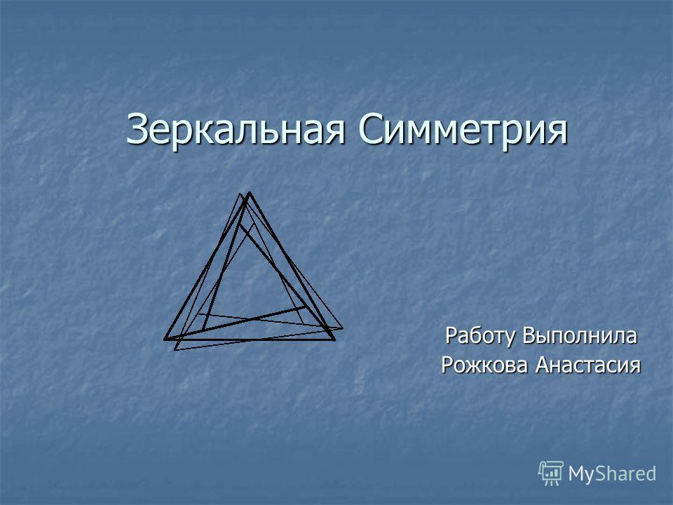 Зеркальная Симметрия Работу Выполнила Рожкова Анастасия