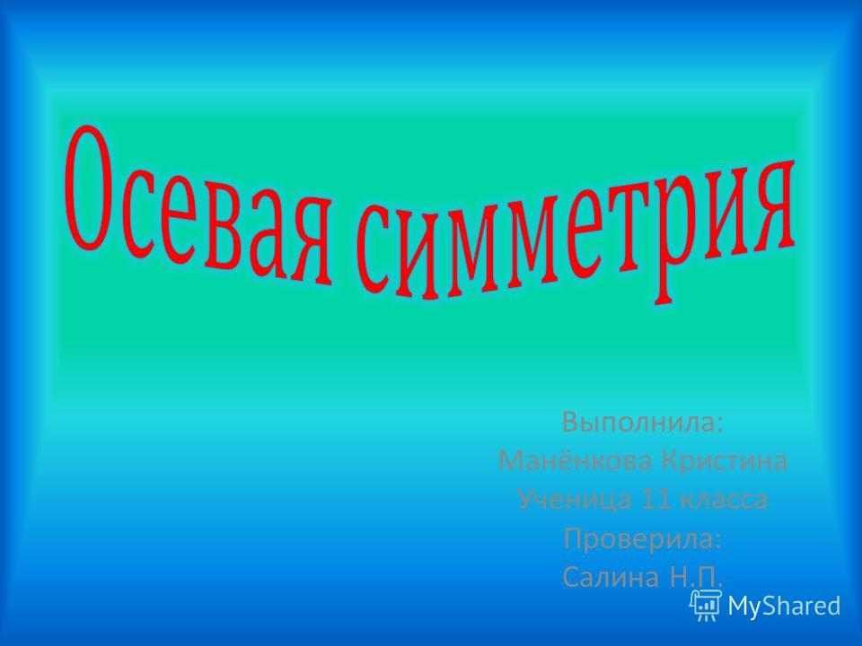 Выполнила: Манёнкова Кристина Ученица 11 класса Проверила: Салина Н.П.