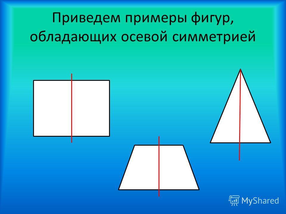Приведем примеры фигур, обладающих осевой симметрией