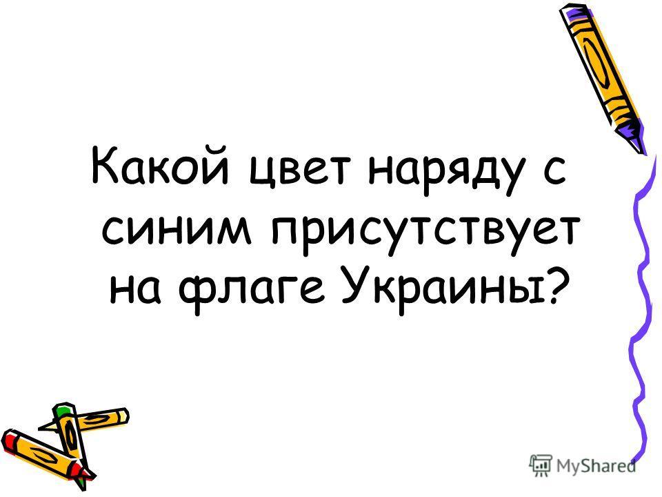 Какой цвет наряду с синим присутствует на флаге Украины?